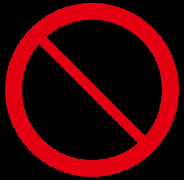 アポ無しの飛び込み営業を禁止します